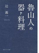 魯山人の器と料理(角川ソフィア文庫)