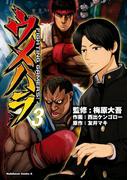 ウメハラ FIGHTING GAMERS!(3)(角川コミックス・エース)