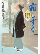 【期間限定価格】霜しずく 髪ゆい猫字屋繁盛記(角川文庫)