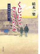 くじにてさうらふ 公事宿初音代語り(角川文庫)