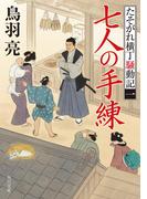 七人の手練 たそがれ横丁騒動記(一)(角川文庫)