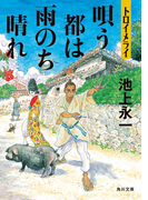 トロイメライ 唄う都は雨のち晴れ(角川文庫)