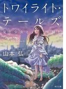 トワイライト・テールズ 夏と少女と怪獣と(角川文庫)