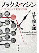 ノックス・マシン 3/4 電子オリジナル版(角川文庫)