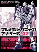 【期間限定価格】フルメタル・パニック! アナザーΣ(2)(角川コミックス・エース)