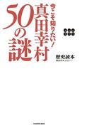 【期間限定価格】今こそ知りたい! 真田幸村50の謎(中経出版)