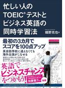 【期間限定価格】忙しい人のTOEIC(R)テストとビジネス英語の同時学習法