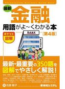 ポケット図解 最新 金融用語がよーくわかる本[第4版]