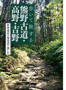 【期間限定価格】歩いて旅する熊野古道・高野・吉野