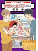 できちゃった男子 波留日編(2)(スーパービーボーイコミックス)