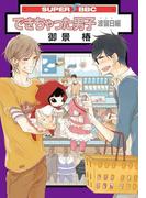 できちゃった男子 波留日編(4)(スーパービーボーイコミックス)