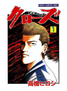 【期間限定 無料お試し版】クローズ(1)(少年チャンピオン・コミックス)