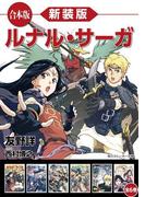 【合本版】新装版 ルナル・サーガ 全6巻(角川スニーカー文庫)