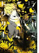 【期間限定価格】シニガミ×ドクター(1)