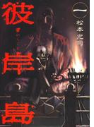 【期間限定 無料】彼岸島(1)
