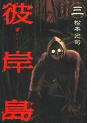 【期間限定 無料】彼岸島(3)