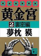 黄金宮2 裏密編(講談社文庫)