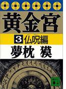 黄金宮3 仏呪編(講談社文庫)