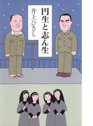 円生と志ん生(集英社文芸単行本)