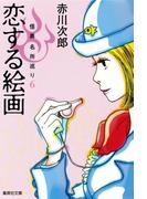 恋する絵画 怪異名所巡り6(集英社文庫)