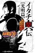 NARUTO―ナルト― イタチ真伝 光明篇(ジャンプジェイブックスDIGITAL)