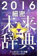 2016年占星術☆細密未来辞典牡牛座