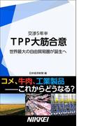 TPP大筋合意 交渉5年半 世界最大の自由貿易圏が誕生へ(日経e新書)