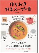 あたためるだけですぐ食べられる! 作りおき野菜スープの素(文春e-book)