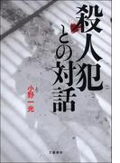 殺人犯との対話(文春e-book)