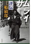 サムライ 評伝 三船敏郎(文春文庫)