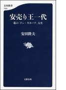 安売り王一代 私の「ドン・キホーテ」人生(文春新書)