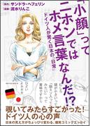 「小顔」ってニホンではホメ言葉なんだ!? ~ドイツ人が驚く日本の「日常」~(ワニの本)