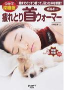 疲れとり首ウォーマーボルドー つけて深睡眠 (レタスクラブムック)(レタスクラブMOOK)