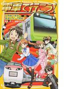 電車で行こう! 17 山手線で東京・鉄道スポット探検! (集英社みらい文庫)(集英社みらい文庫)