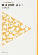 琉球列島のススメ