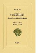 メッカ巡礼記 旅の出会いに関する情報の備忘録 1 (東洋文庫)(東洋文庫)