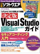 日経ソフトウエア2016年1月号(日経ソフトウエア)