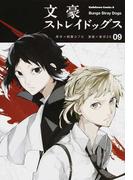 文豪ストレイドッグス 09 (角川コミックス・エース)(角川コミックス・エース)