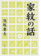 家紋の話 (角川ソフィア文庫)(角川ソフィア文庫)