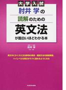 大学入試肘井学の読解のための英文法が面白いほどわかる本
