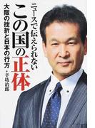 ニュースで伝えられないこの国の正体 大阪の挫折と日本の行方