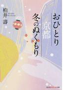 おひとり京都冬のぬくもり (光文社知恵の森文庫)(知恵の森文庫)