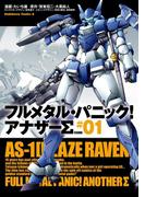 【全1-2セット】フルメタル・パニック! アナザーΣ(角川コミックス・エース)