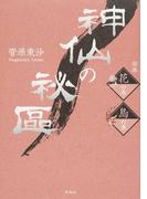 神仙の祕區 合本花の巻鳥の巻