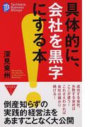 具体的に、会社を黒字にする本 (たちばなビジネス新書)(たちばなビジネス新書)
