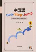 中国語Hop・Step・Jump 三段方式で学習する初級中国語