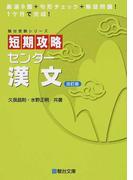 短期攻略センター漢文 改訂版 (駿台受験シリーズ)