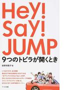 Hey!Say!JUMP9つのトビラが開くとき
