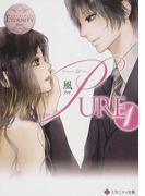 PURE (エタニティ文庫 エタニティブックス Blanc) 全7巻完結セット(エタニティ文庫)