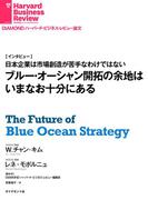 ブルー・オーシャン開拓の余地はいまなお十分にある(インタビュー)(DIAMOND ハーバード・ビジネス・レビュー論文)